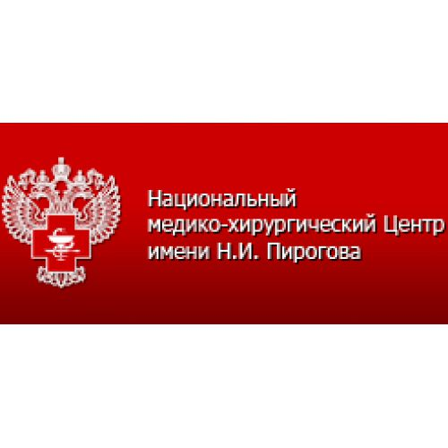nacionalnii-mediko-hiryrgicheskii-centr-imeni-ni-pirogova